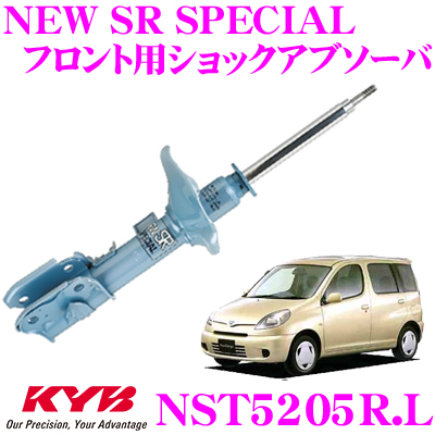 KYB カヤバ ショックアブソーバー NST5205R.Lトヨタ ファンカーゴ (20系) 用NEW SR SPECIAL(ニューSRスペシャル)フロント用1本