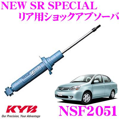 KYB カヤバ ショックアブソーバー NSF2051トヨタ プラッツ (10系) 用NEW SR SPECIAL(ニューSRスペシャル)リア用1本