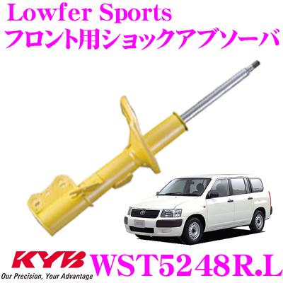 KYB カヤバ ショックアブソーバー WST5248R.Lトヨタ プロボックス/サクシード (NCP58G/NCP50V/NCP51V/NCP52V/NLP51V) 用Lowfer Sports(ローファースポーツ) フロント用1本
