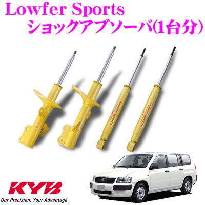 KYB カヤバ ショックアブソーバートヨタ プロボックス/サクシード (NCP58G/NCP50V/NCP51V/NCP52V/NLP51V) 用Lowfer Sports(ローファースポーツ) 1台分セット【WST5248R.L&WSF1046】