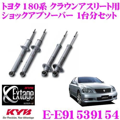 KYB カヤバ E-E91539154 ショックアブソーバー Extage トヨタ 180系 クラウンアスリート用 【1台分セット】