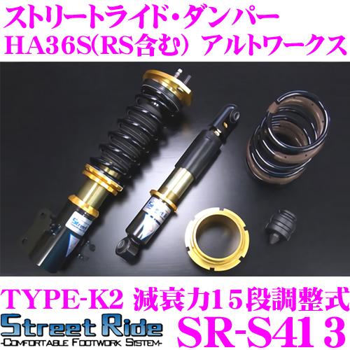 Street Ride TYPE-K2 SR-S413スズキ HA36S(RS含む) アルトワークス用車高調整式サスペンションキット【減衰力15段調整式/複筒式 全長調整式ショックアブソーバー/バンプラバー付属】