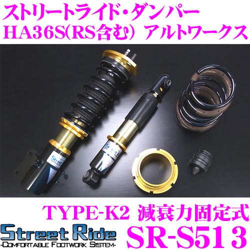 Street Ride TYPE-K2 SR-S513スズキ HA36S(RS含む) アルトワークス用車高調整式サスペンションキット【減衰力固定式/複筒式 全長調整式ショックアブソーバー/バンプラバー付属】