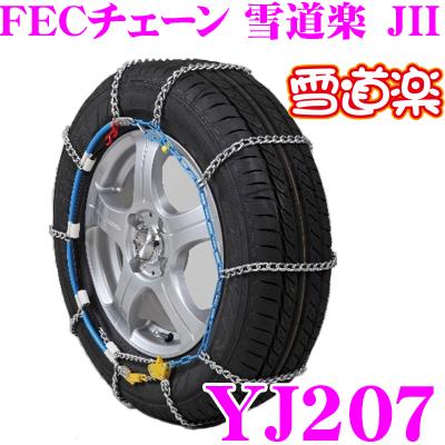 等 京華産業 スノーゴリラ 非金属タイヤチェーン CL20 175/80R14,185/70R14,195/65R14,175/60R16,195/55R15,185/55R16,205/50R15,195/50R16 コマンダー2