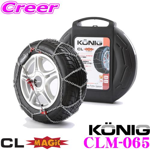 コーニック CLマジック CLM-065 超簡単30秒取付!金属亀甲型タイヤチェーン【205/45R16,205/50R15,175/50R16,205/55R14,195/55R15など】