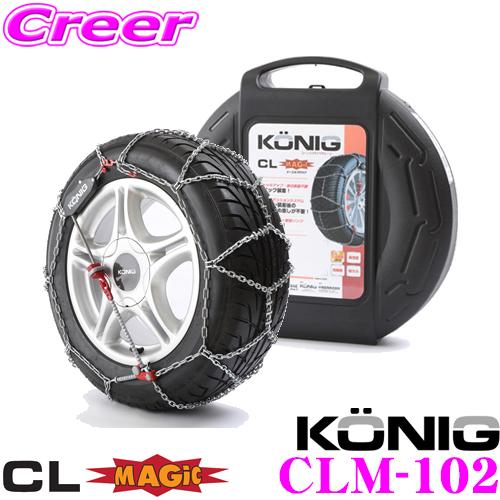 コーニック CLマジック CLM-102 超簡単30秒取付!金属亀甲型タイヤチェーン【245/45R17,235/45R18,235/50R17,215/50R18など】