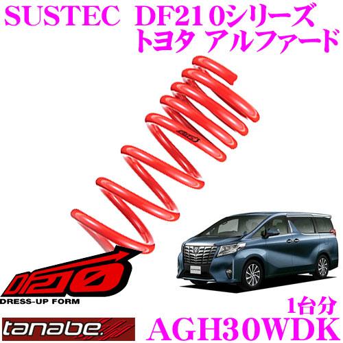 TANABE タナベ ローダウンサスペンション AGH30WDK トヨタ 30系 アルファード(H27.1~) ヴェルファイア(H30.1~)用SUSTEC DF210 F 40~50mm R 40~50mmダウン 車両1台分 車検対応