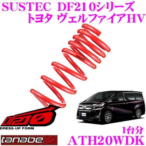 TANABE タナベ ローダウンサスペンション ATH20WDKトヨタ ヴェルファイアHV ATH20W(H23.11~)用SUSTEC DF210F 50~60mm R 55~65mmダウン 車両1台分 車検対応