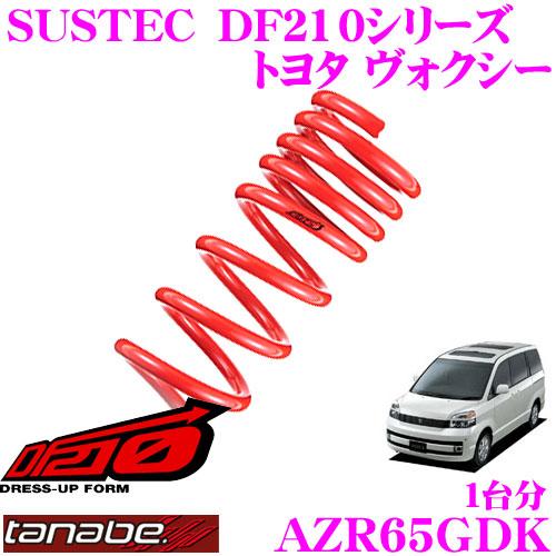 TANABE タナベ ローダウンサスペンション AZR65GDKトヨタ ノア/ヴォクシー AZR65G(H13.11~H16.8)用SUSTEC DF210F 35~45mm R 55~65mmダウン 車両1台分 車検対応