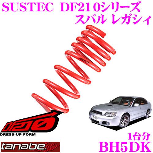 TANABE タナベ ローダウンサスペンション BH5DK スバル レガシイ BH5(H10.6~H15.5)用SUSTEC DF210 F 40~50mm R 30~40mmダウン 車両1台分 車検対応