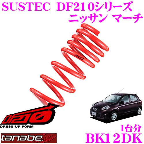 TANABE タナベ ローダウンサスペンション BK12DKニッサン マーチ BK12(H14.3~)用SUSTEC DF210F 30~40mm R 35~45mmダウン 車両1台分 車検対応