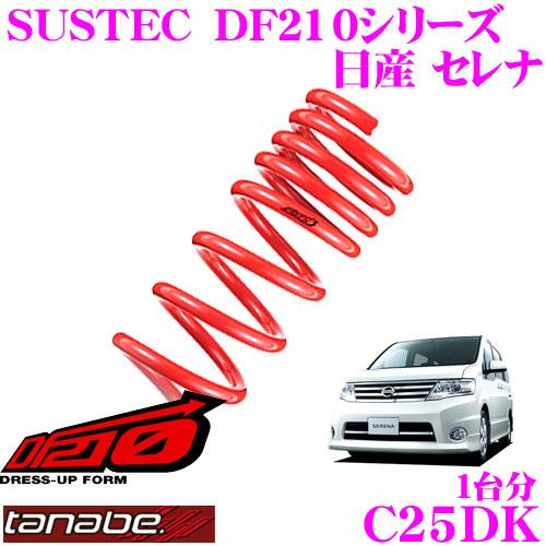 TANABE タナベ ローダウンサスペンション C25DK日産 セレナ C25系 C27系用SUSTEC DF210F 35~45mm R 35~40mmダウン 車両1台分 車検対応