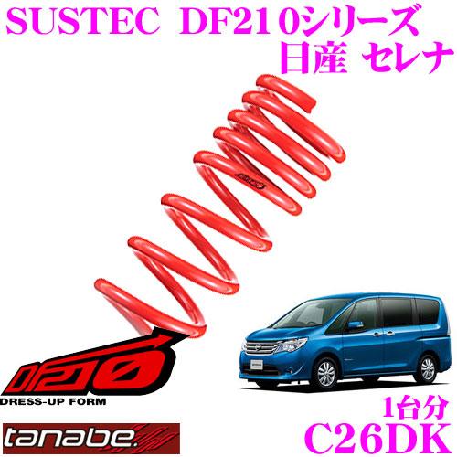 TANABE タナベ ローダウンサスペンション C26DKニッサン セレナ FC26/C26(H22.11~)用SUSTEC DF210F 35~45mm R 30~40mmダウン 車両1台分 車検対応