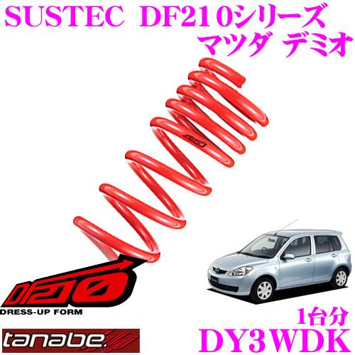 TANABE タナベ ローダウンサスペンション DY3WDKマツダ デミオ DY3W(H14.8~)用SUSTEC DF210F 40~50mm R 35~45mmダウン 車両1台分 車検対応