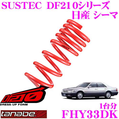 TANABE タナベ ローダウンサスペンション FHY33DKニッサン シーマ FHY33(H8.6~H13.11)用SUSTEC DF210F 30~40mm R 30~40mmダウン 車両1台分 車検対応