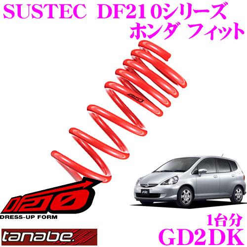 TANABE タナベ ローダウンサスペンション GD2DK ホンダ フィット GD2(4WD)(H13.6~H15.10)用SUSTEC DF210 F 40~50mm R 35~45mmダウン 車両1台分 車検対応