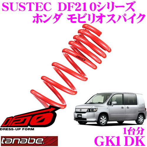 TANABE タナベ ローダウンサスペンション GK1DK ホンダ モビリオスパイク GK1(H14.9~)用SUSTEC DF210 F 45~55mm R 35~45mmダウン 車両1台分 車検対応