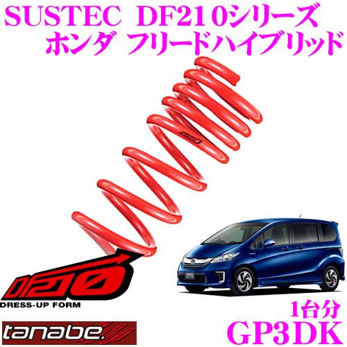 TANABE タナベ GP3DK SUSTEC DF210 ローダウンサスペンション 【ホンダ フリードHV GP3(H23.10~) ダウン量:F 35~45mm/R 40~50mm/車両1台分/車検対応】