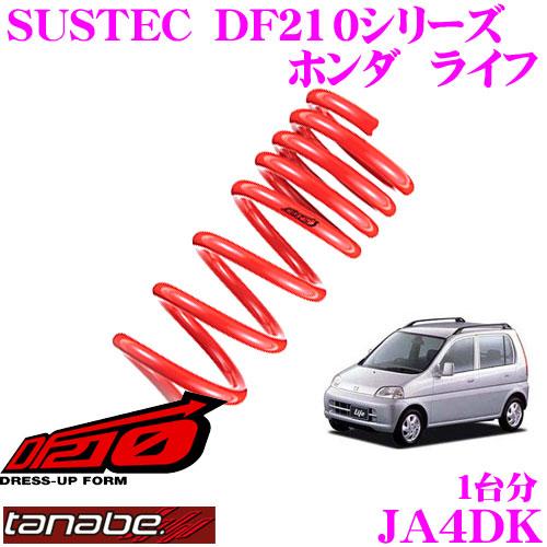 TANABE タナベ ローダウンサスペンション JA4DKホンダ ライフ JA4(H09.1~H10.10)用SUSTEC DF210F 45~55mm R 55~65mmダウン 車両1台分 車検対応
