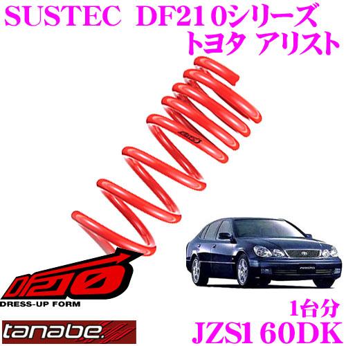 TANABE タナベ ローダウンサスペンション JZS160DK トヨタ アリスト JZS160(H09.8~)用SUSTEC DF210 F 30~40mm R 15~25mmダウン 車両1台分 車検対応