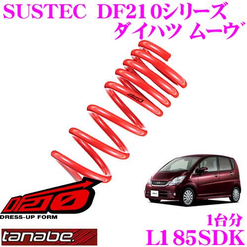 TANABE タナベ ローダウンサスペンション L185SDK ダイハツ ムーヴ L185S(H18.10~H22.12)用SUSTEC DF210 F 35~45mm R 35~45mmダウン 車両1台分 車検対応