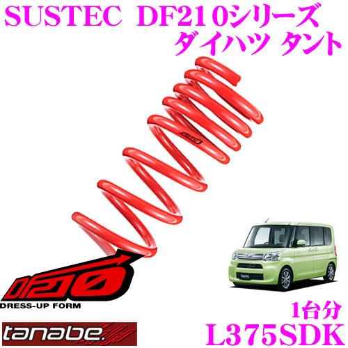 TANABE タナベ ローダウンサスペンション L375SDK ダイハツ タント・カスタム L375S(H22.9~)用SUSTEC DF210 F 40~50mm R 35~45mmダウン 車両1台分 車検対応