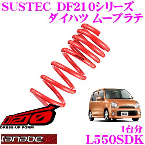 TANABE タナベ ローダウンサスペンション L550SDKダイハツ ムーヴラテ L550S(H16.8~)用SUSTEC DF210F 30~40mm R 20~30mmダウン 車両1台分 車検対応