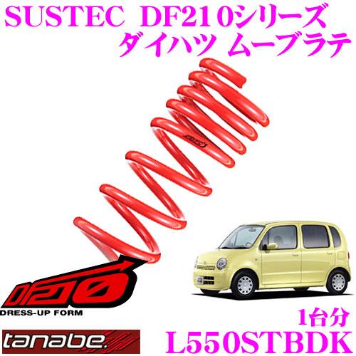 TANABE タナベ ローダウンサスペンション L550STBDKダイハツ ムーヴラテ L550STB(H17.6~)用SUSTEC DF210F 15~25mm R 15~25mmダウン 車両1台分 車検対応