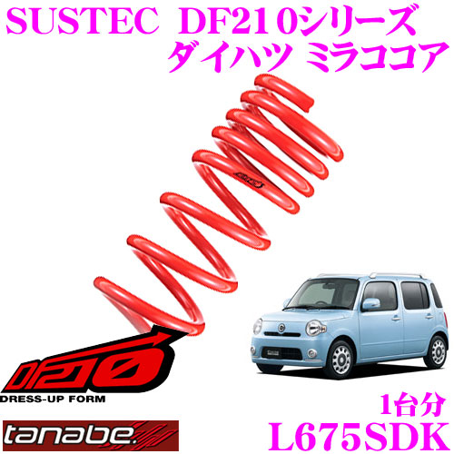 TANABE タナベ ローダウンサスペンション L675SDKダイハツ ミラココア L675S(H21.8~)用SUSTEC DF210F 35~45mm R 35~45mmダウン 車両1台分 車検対応