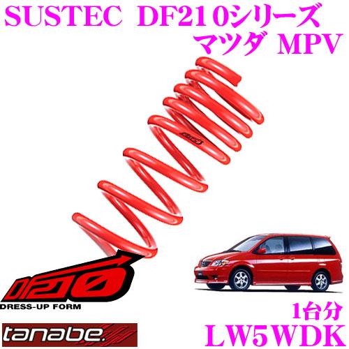 TANABE タナベ ローダウンサスペンション LW5WDKマツダ MPV LW5W(H11.6~H14.4)用SUSTEC DF210F 50~60mm R 55~65mmダウン 車両1台分 車検対応