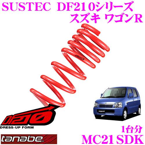 TANABE タナベ ローダウンサスペンション MC21SDK スズキ ワゴンR MC21S(H10.10~H14.9)用SUSTEC DF210 F 35~45mm R 30~40mmダウン 車両1台分 車検対応