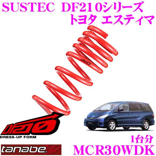 TANABE タナベ ローダウンサスペンション MCR30WDKトヨタ エスティマ MCR30W(H12.1~H15.5)用SUSTEC DF210F 50~60mm R 45~55mmダウン 車両1台分 車検対応