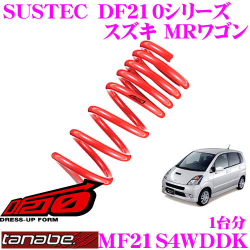 TANABE タナベ ローダウンサスペンション MF21S4WDDKスズキ MRワゴン MF21S4WD(H13.12~H15.8)用SUSTEC DF210F 60~70mm R 25~35mmダウン 車両1台分 車検対応