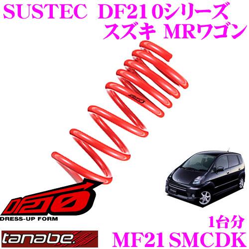 TANABE タナベ ローダウンサスペンション MF21SMCDKスズキ MRワゴン MF21SMC(H16.12~)用SUSTEC DF210F 45~55mm R 45~55mmダウン 車両1台分 車検対応