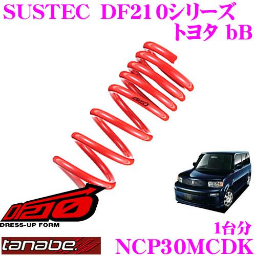 TANABE タナベ ローダウンサスペンション NCP30MCDKトヨタ bB NCP30MC(H15.4~)用SUSTEC DF210F 45~55mm R 45~55mmダウン 車両1台分 車検対応