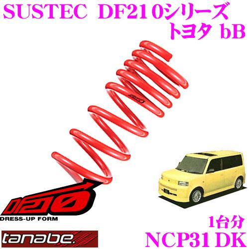 TANABE タナベ ローダウンサスペンション NCP31DKトヨタ bB NCP31(H12.2~H15.4)用SUSTEC DF210F 50~60mm R 40~50mmダウン 車両1台分 車検対応