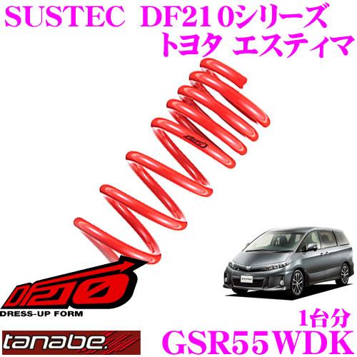 TANABE タナベ ローダウンサスペンション GSR55WDK トヨタ エスティマ GSR55W(H18.1~)用SUSTEC DF210 F 35~45mm R 40~50mmダウン 車両1台分 車検対応