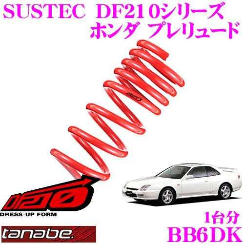TANABE タナベ ローダウンサスペンション BB6DK ホンダ プレリュード BB6(H8.11~H12.9)用SUSTEC DF210 F 30~40mm R 25~35mmダウン 車両1台分 車検対応