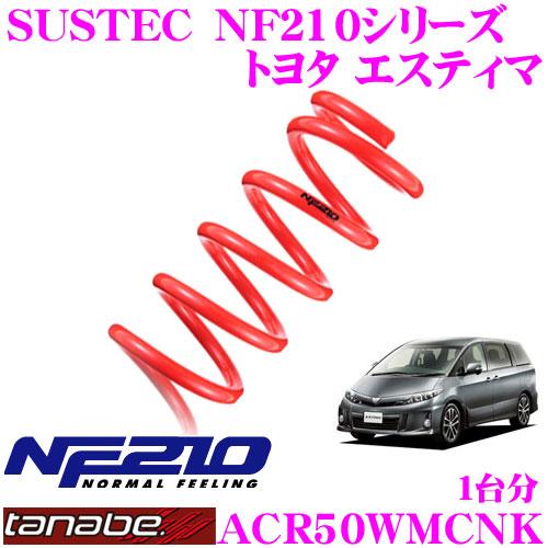 TANABE タナベ ローダウンサスペンション ACR50WMCNK トヨタ エスティマ ACR50W M/C(H24.5~)用 SUSTEC NF210 F 25~35mm R 20~30mmダウン 車両1台分 車検対応