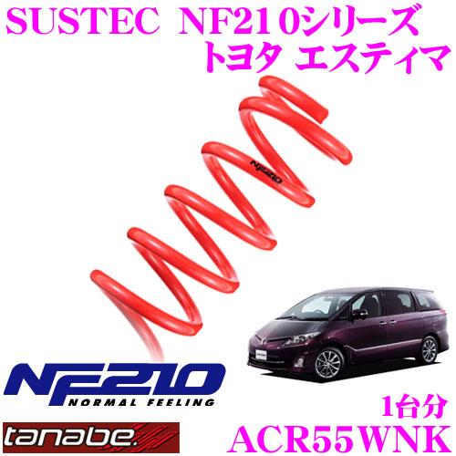TANABE タナベ ローダウンサスペンション ACR55WNK トヨタ エスティマ ACR55W(H18.1~)用 SUSTEC NF210F 20~30mm R 30~40mmダウン 車両1台分 車検対応
