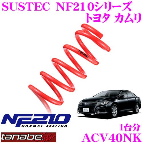 TANABE タナベ ローダウンサスペンション ACV40NK トヨタ カムリ ACV40(H18.1~)用 SUSTEC NF210 F 20~30mm R 25~35mmダウン 車両1台分 車検対応
