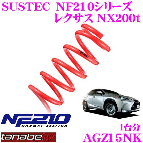 TANABE タナベ ローダウンサスペンション AGZ15NK レクサス NX200T AGZ15(H26.7~)用 SUSTEC NF210 F 30~40mm R 30~40mmダウン 車両1台分 車検対応