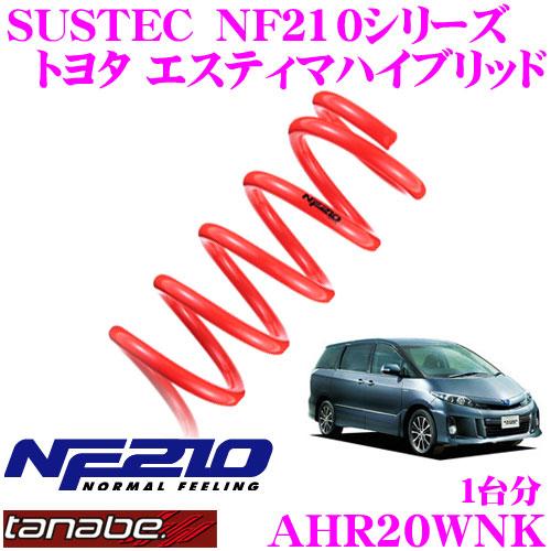 TANABE タナベ ローダウンサスペンション AHR20WNK トヨタ エスティマハイブリッド AHR20W(H18.6~)用 SUSTEC NF210 F 30~40mm R 30~40mmダウン 車両1台分 車検対応