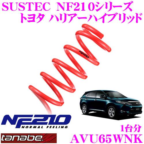 TANABE タナベ ローダウンサスペンション AVU65WNK トヨタ ハリアーHV AVU65W(H26.1~)用 SUSTEC NF210F 30~40mm R 30~40mmダウン 車両1台分 車検対応