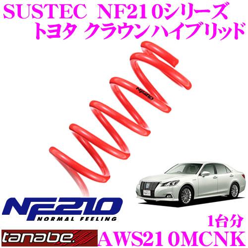 TANABE タナベ ローダウンサスペンション AWS210MCNK トヨタ クラウンHV AWS210(H25.12~)用 SUSTEC NF210 F 15~25mm R 10~20mmダウン 車両1台分 車検対応