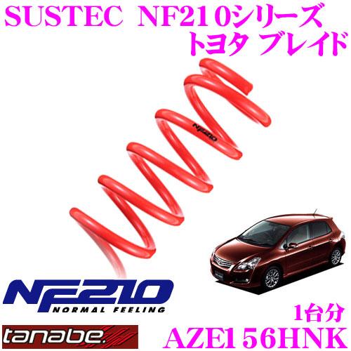 TANABE タナベ ローダウンサスペンション AZE156HNK トヨタ ブレイド AZE156H(H18.12~)用 SUSTEC NF210F 20~30mm R 20~30mmダウン 車両1台分 車検対応