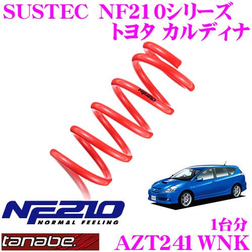 TANABE タナベ ローダウンサスペンション AZT241WNK トヨタ カルデイナ AZT241W(H14.9~)用 SUSTEC NF210F 30~40mm R 40~50mmダウン 車両1台分 車検対応