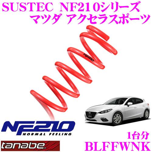 TANABE タナベ ローダウンサスペンション BLFFWNK マツダ アクセラスポーツ BLFFW(H21.6~)用 SUSTEC NF210 F 30~40mm R 15~25mmダウン 車両1台分 車検対応