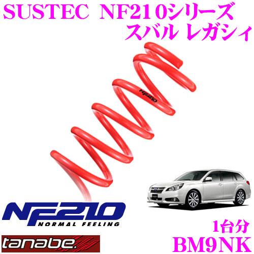 TANABE タナベ ローダウンサスペンション BM9NK スバル レガシィB4/ツーリングW BM9/BR9(H25.5~)用 SUSTEC NF210F 30~40mm R 10~20mmダウン 車両1台分 車検対応