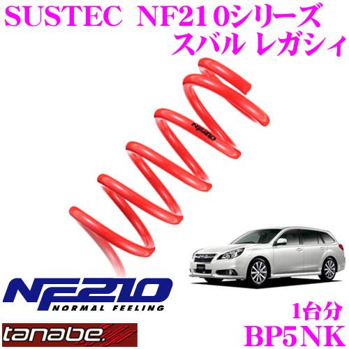 TANABE タナベ ローダウンサスペンション BP5NK スバル レガシー/レガシー BP5/BP9(H25.11~)用 SUSTEC NF210F 20~30mm R 5~15mmダウン 車両1台分 車検対応